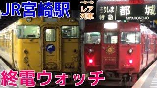 終電ウォッチ☆JR宮崎駅 日豊本線・日南線の最終電車! 特急きりしま都城行き・713系など
