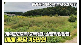 [여주부동산][여주전원주택부지]여주시 천송동 여주시내권…