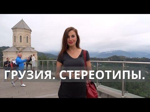 Вся правда о Грузии. Грузинские традиции. Мужчины, семья: как на самом деле.