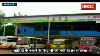Rajnandgaon News CG: हाईटेक बस स्टैंड बनकर तैयार   CM Raman Singh करेंगे Bus Stand का लोकार्पण