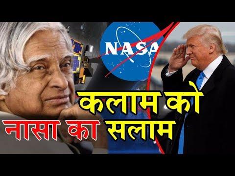 America के NASA ने किया भारत के Abdul Kalam को सलाम | दिया ये बड़ा सम्मान