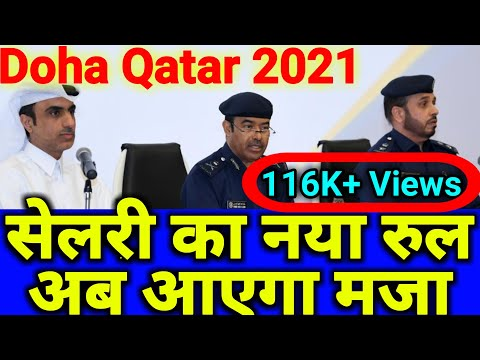 Good News | Qatar New Salary Rule From 20 March 2021 | कतर म