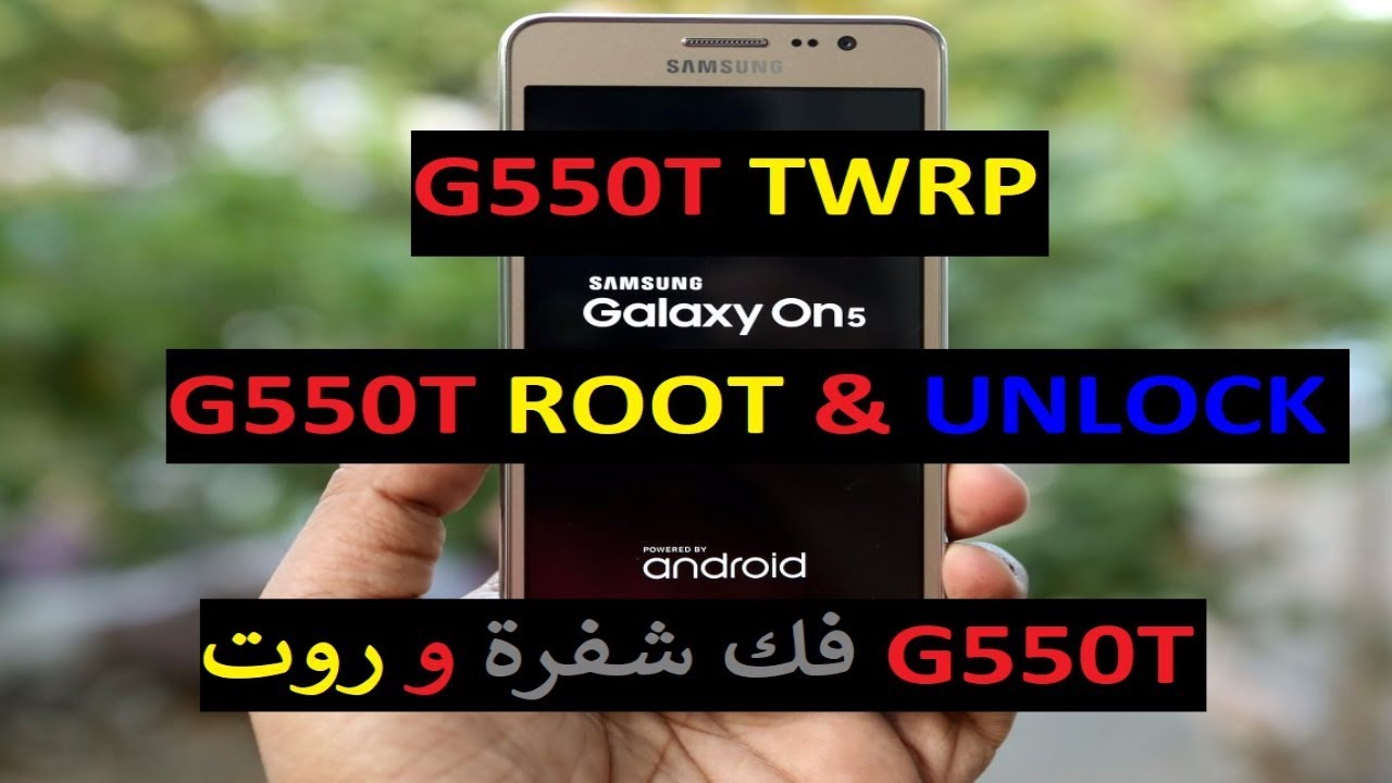 GALAXY G550T TWRP, ROOT & UNLOCK GALAXY ON 5 T MOBILE روت وفك شفرة