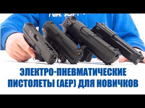 Страйкбольные электро-пневматические пистолеты (AEP) для новичков. Руководство и советы.