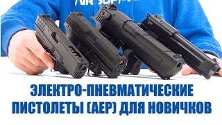 Страйкбольные электро-пневматические пистолеты (AEP) для новичков. Руководство и советы.(, 2017-05-17T16:05:49.000Z)