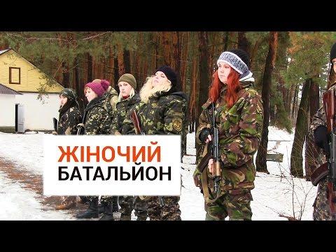 Жіноча варта. Полтавські жінки проходять військовий вишкіл