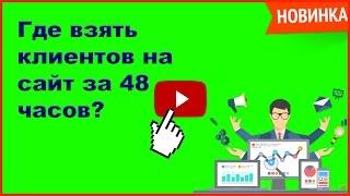 видео Как раскрутить сайт самостоятельно: бесплатные и платные способы продвижения в поисковых системах