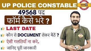 UP Police Online Form 2018 (49568 पद): फॉर्म कैसे भरे? कौन से DOCUMENT लेकर बैठे? By Vivek Sir