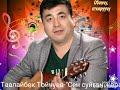 Таалайбек Тойчуев-Сен суйгон  карагат(musik version2018)
