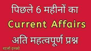 2019 Most important Current Affairs Questions || 6 months important current affairs 2019||