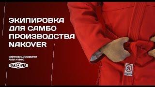 видео Новичкам об экипировке для самбо