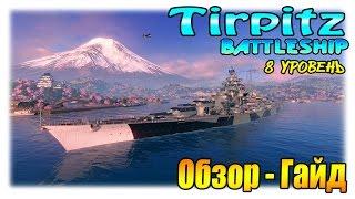 Tirpitz немецкий прем линкор VIII уровня Обзор, Гайд. WoWs Тирпиц