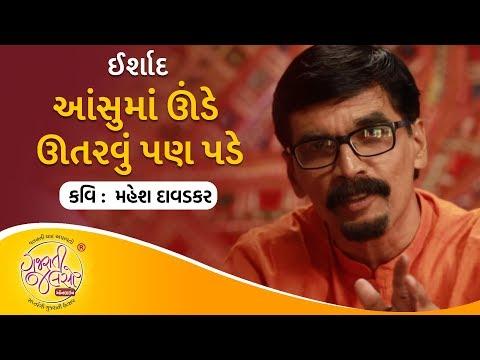 Aansuma Unde Utarvu  Kavi Mahesh Davadkar   Gujarati jalso Online  IRSHAD