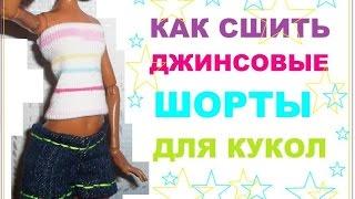 Как сшить джинсовые шорты для куклы  how to make shorts for dolls(Моя группа ВКОНТАКТЕ http://vk.com/public75829848 Как сшить джинсовые шорты для куклы Hello everyone! Mily Vanily is a channel for those..., 2014-11-19T06:32:58.000Z)