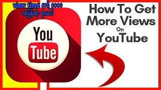 How To Get More Views on YouTu…