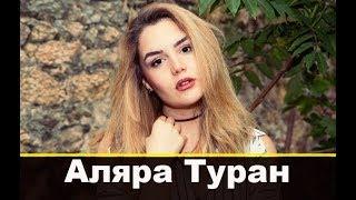Аляра Туран биография и личная жизнь