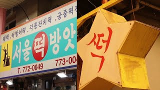 신포시장 맛있는 떡집 2곳이에요 / 70년 노포 떡집 성광떡방 / 서울떡방앗간