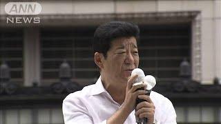 【参院選2019】維新・松井代表第一声ダイジェスト(19/07/04)