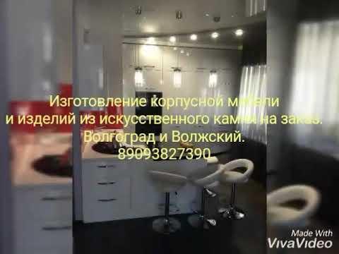 Корпусная мебель на заказ Волгоград и Волжский