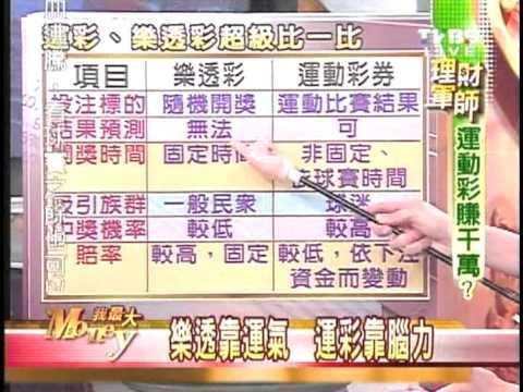 Money我最大-運動彩券上路 - YouTube