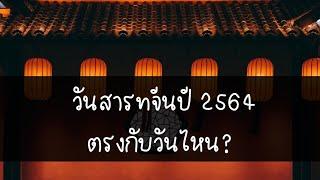 วันสารทจีน 2564 | วันสารทจีน 2564 ตรงกับวันไหน | สารทจีนปี 64 | วันสารทจีนปีนี้ | วันสารทจีนปี 2564