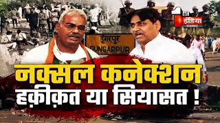 Dungarpur में नक्सल कनेक्शन...हक़ीक़त या सियासत !|  Big Fight Live