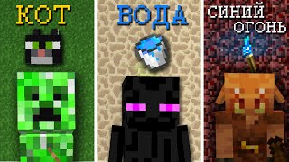 Minecraft: Mobs and their weaknesses.