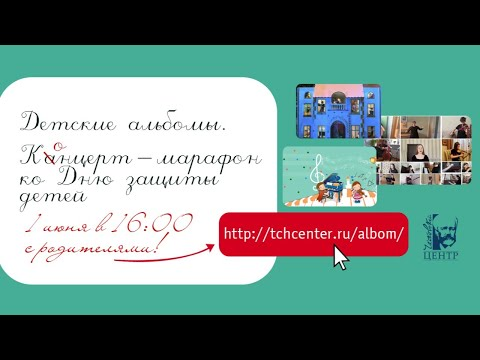Детские альбомы. Онлайн-концерт ко Дню защиты детей