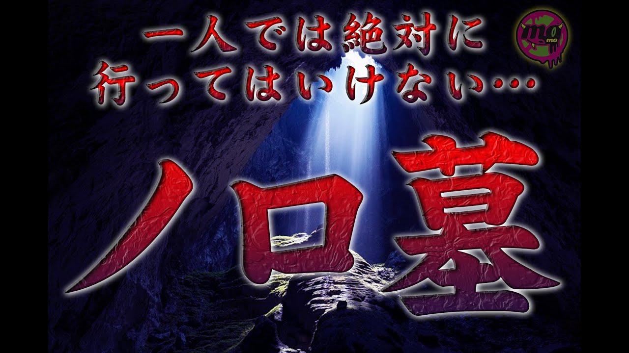 【心霊】黒魔術…絶対に一人では行ってはいけない…神々が住むと言われる島『ノロ墓』へ単独潜入【心霊配信(怖い動画) 全国心霊スポット配信の旅#48】