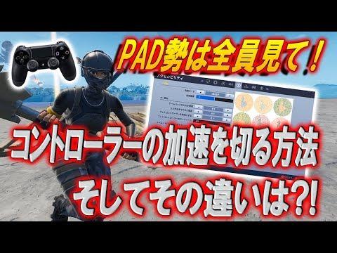 【PAD勢に速報】キル集&コントローラーの加速を切る方法とその違いは・・・?!