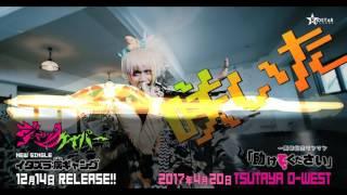 ジャックケイパー 3rd Single 「イタズラ病ギャング」 SPOT(Long ver.)