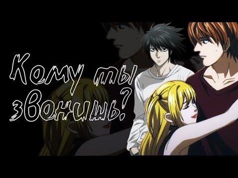 【Death Note】L и Миса - Кому ты звонишь?