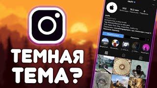 Официальная темная тема Instagram для Android и iOS | Как включить?