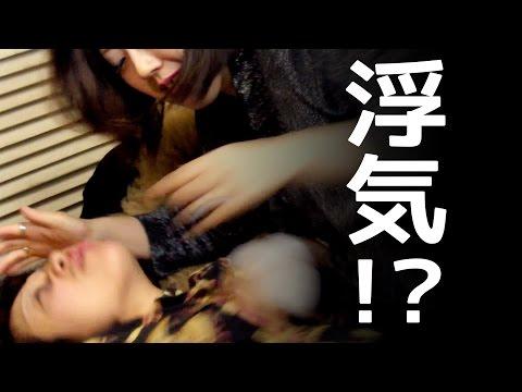 浮気!?別れの予感 - ケンとクミ【日本エレキテル連合】