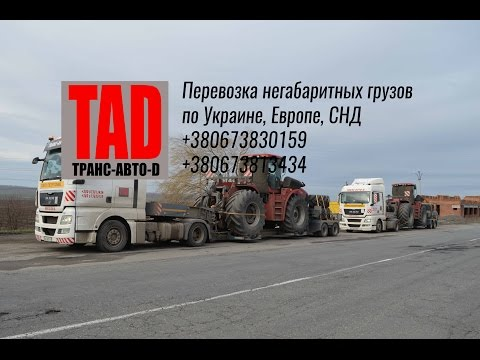 Перевозка тракторов Case IH Steiger 350 | Transportation of Case IH Steiger 350
