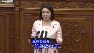 参議院本会議  総務委員長報告(2018/4/18)