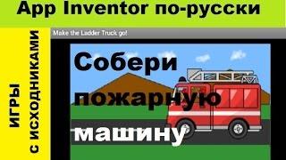 обзор детской развивающей игры для андроид