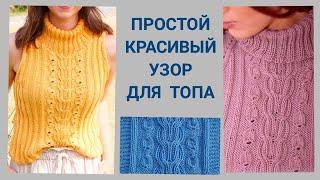 Красивый простой узор спицами Узор для летнего топа Вязание для начинающих 21