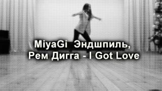 MiyaGi & Эндшпиль, Рем Дигга–I Got Love   Dance, импровизация
