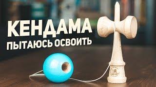 Кендама - Японская Игрушка из XIX века / Пытаюсь Освоить