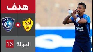 هدف الهلال الثاني ضد أحد (سالم الدوسري) في الجولة 16 من الدوري السعودي للمحترفين