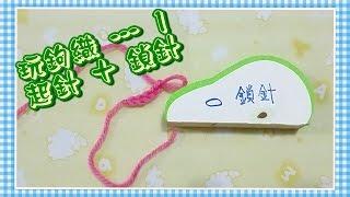 玩鈎織(1) --- 起針 + 鎖針 (廣東話)