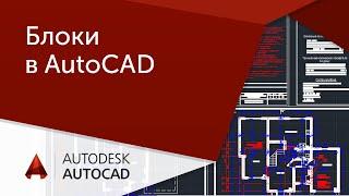 [Урок AutoCAD]  Блоки в Автокад. Правильное использование.