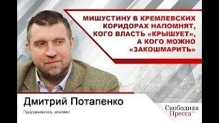 Мишустину в кремлевских коридорах напомнят, кого власть «крышует», а кого можно «закошмарить»
