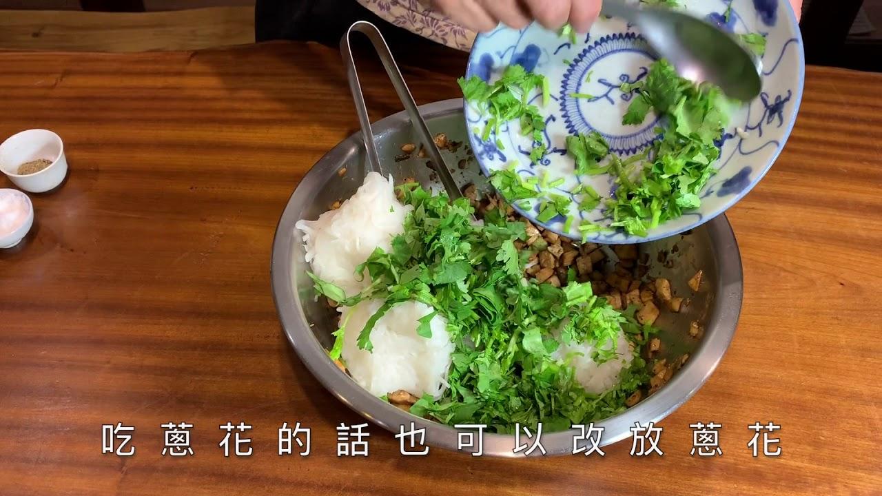 培仁蔬食媽媽-燙麵蘿蔔絲餅 - YouTube