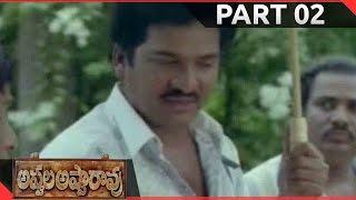 Appula Apparao Telugu Movie Part 02/11 || Rajendra Prasad, Shobana