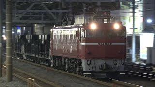 2020/11/25 【宇都宮配給】 EF81 98 + ホキ800形 南浦和駅 | JR East: Ballast Hopper Wagons after Inspection