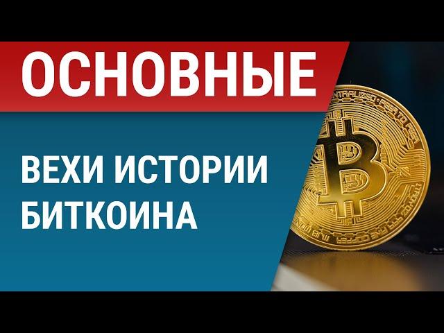 История создания биткоина (Bitcoin)