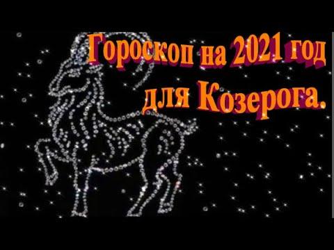 Гороскоп на 2021 год для Козерога.