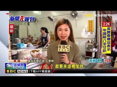 韓國瑜吃過暴紅 店家準備500份肉燥飯回饋韓粉